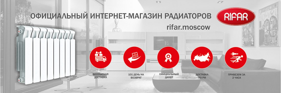 Официальный интернет-магазин радиаторов rifar